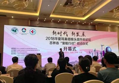马玉龙主任受邀参加2018华夏耳鼻咽喉头颈外科论