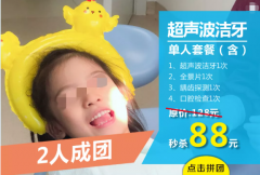 """【礼献中秋】920全国爱牙日 仁品口腔""""拼拼"""